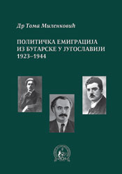 Bugarska-emigracija