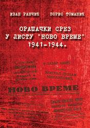 orasacki-srez-u-listu-novo-vreme