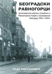 beogradski-ravnogorci