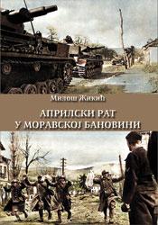 milos-zikic-aprilski-rat