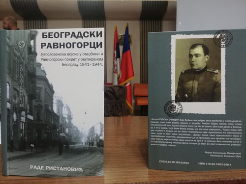 promocija-plana-beogradski-ravnogorci-3