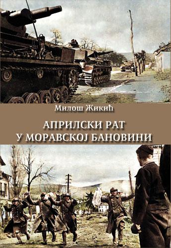 milos-zikic-aprilski-rat-veca