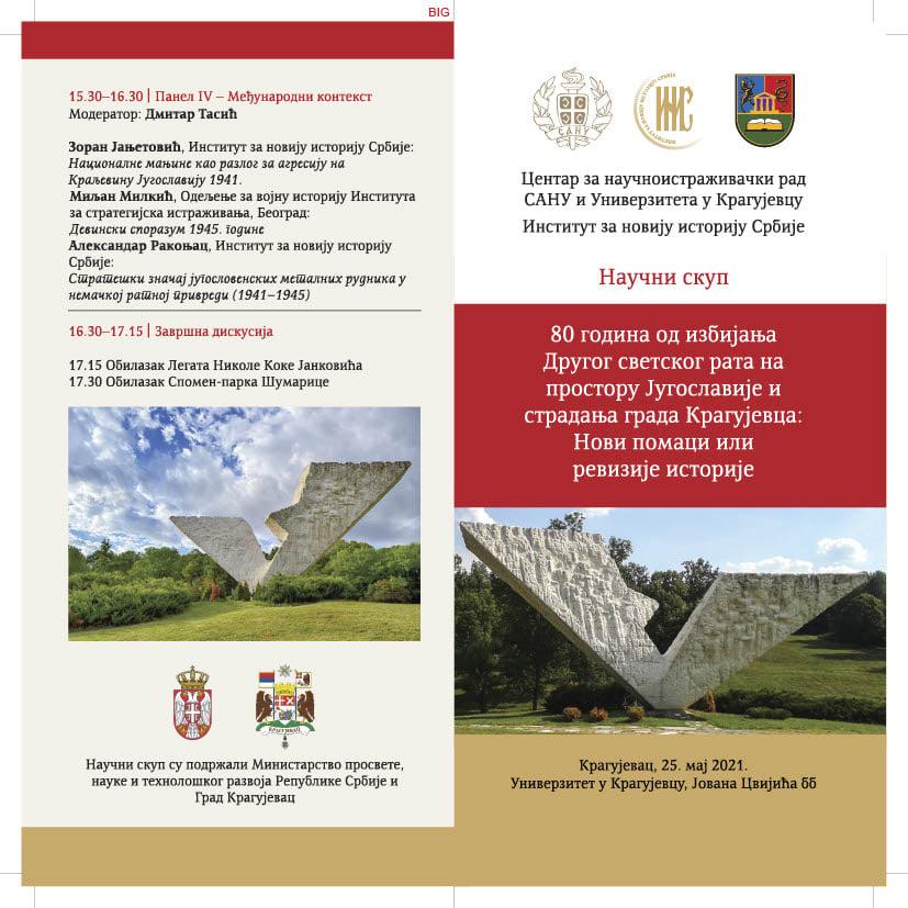 kragujevac-konferencija-5
