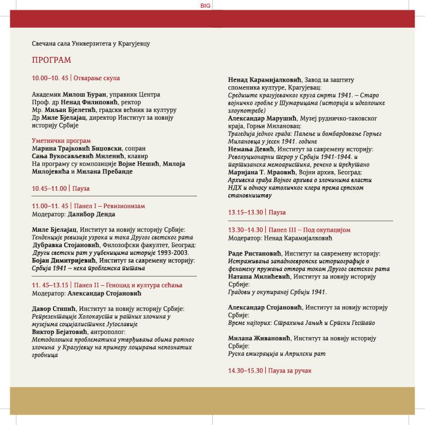 kragujevac-konferencija-6
